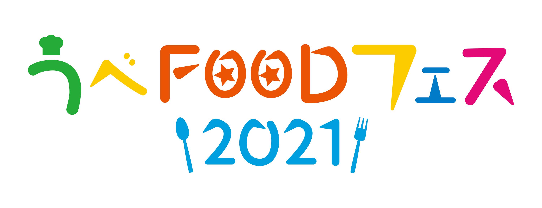うべFOODフェス2021